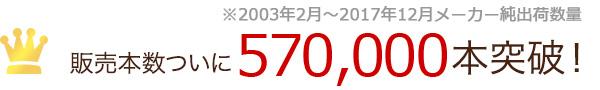 販売本数ついに530,000本突破!(※2014年8月〜2017年7月メーカー純出荷数量)